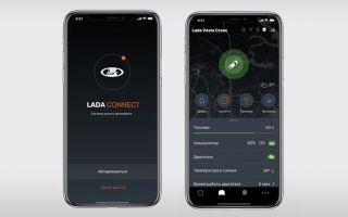 О телематической платформе lada connect — всё о ремонте лада