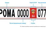 Государственные регистрационные номера. значение символики — всё о ремонте лада