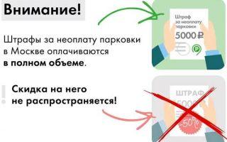 Действует ли скидка 50% при оплате штрафа на 500 руб.? — всё о ремонте лада