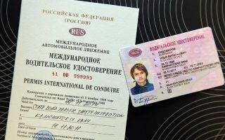 Водительское удостоверение. его замена иностранными гражданами — всё о ремонте лада