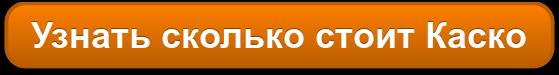 Реальная стоимость КАСКО. Десять причин, влияющих на стоимость КАСКО - всё о ремонте Лада