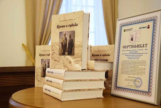 Книга итальянского священнослужителя про «АвтоВАЗ» получила перевод - всё о ремонте Лада