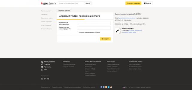 Наиболее правдивые сайты проверки штрафов ГИБДД  - всё о ремонте Лада