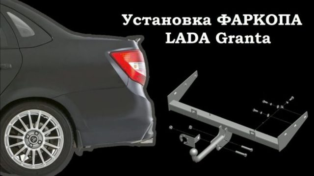 Установка фаркопа на Ладу Гранта - всё о ремонте Лада