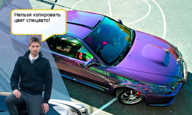 Смена цвета авто: подготовка, документы, последствия - всё о ремонте Лада