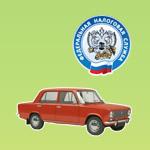 Транспортный налог на проданный автомобиль - всё о ремонте Лада