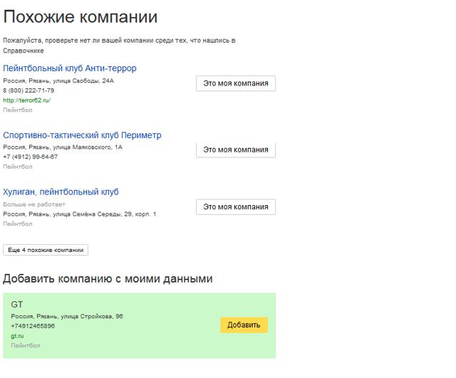 За использование «Яндекс.Карт» в такси будет взыматься плата - всё о ремонте Лада
