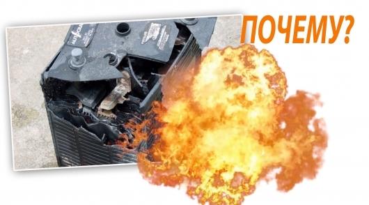 Может ли аккумулятор взорваться? - всё о ремонте Лада